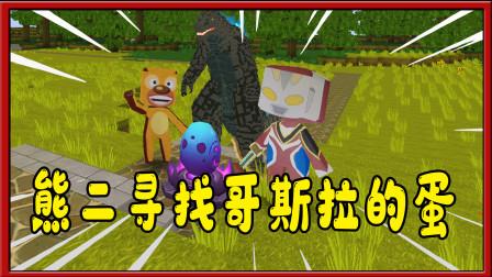 迷你世界:熊出没熊二和盖亚奥特曼帮助哥斯拉寻找它的蛋