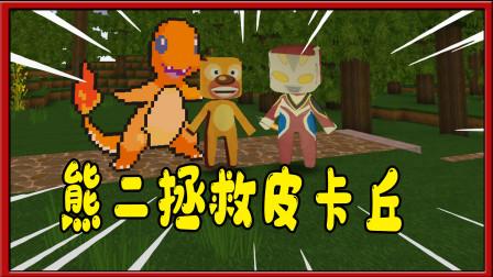 迷你世界:熊出没熊二和盖亚奥特曼去帮助宝可梦拯救同伴