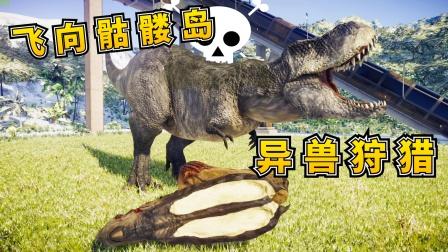侏罗纪世界32:飞向全新骷髅岛,发现远古异兽,狩猎兔子龙