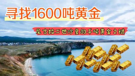 1600吨黄金全部沉入湖底,至今下落成谜,此报道一出瞬间轰动世界