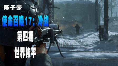 陈子豪:《使命召唤17:冷战》第四期世界核平!
