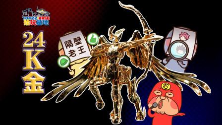 黄金的味道,RMB的声音,老王颤抖着给你来打开24K金射手座