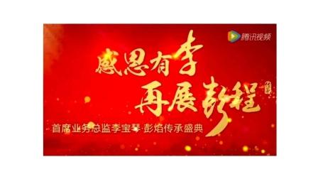 感恩有李 再展彭程:无限极首席业务总监李宝琴🔴彭焰传承盛典
