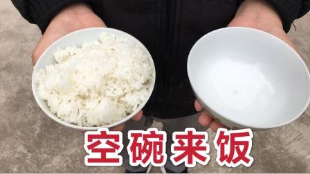 魔术教学:空碗变出米饭,真简单,学会骗朋友玩玩