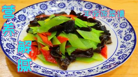 年夜饭做这道青笋木耳,鲜美营养简单解腻,比大鱼大肉都更受欢迎