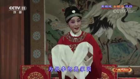黄梅戏《女驸马》选段,还听极了,永不过时的经典旋律!