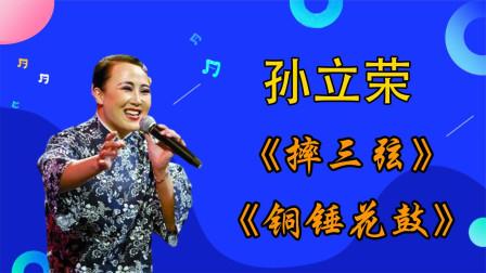 孙立荣:赵本山第一女弟子,二人转京剧都精通,这功夫没人比得了