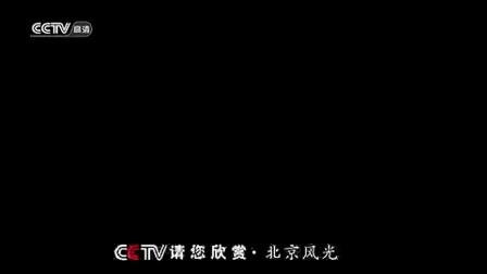 CCTV请您欣赏,横店影视城。