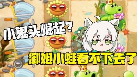 植物大战僵尸:小鬼头崛起?御姐小蛙看不下去了直呼给我坐下!