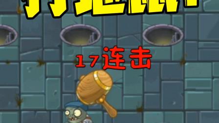 植物大战僵尸:盘点PVZ2中的小游戏,打地鼠?打小鬼头!