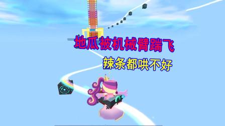迷你世界:大神酷跑,地瓜被机械臂踹飞,辣条都哄不好的那种
