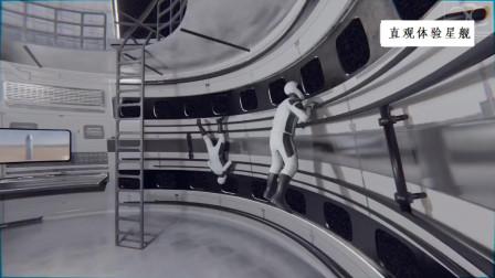 9米的星舰有多大?内部科幻程度超乎你的想象!