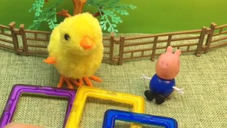 乔治要给小鸡做个小窝,鸭太太就别捣乱啦,乔治很有爱心