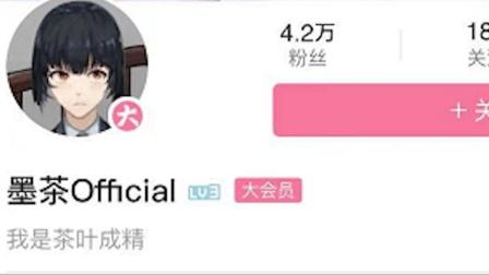 """B站回应UP主死亡事件:将""""墨茶""""账号列为""""纪念账号"""""""