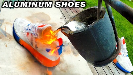 将高温液态铝倒进鞋子里,画面太酸爽了