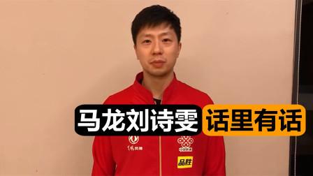 仅3人出镜!国乒录制官方奥运加油视频,马龙刘诗雯成亮点