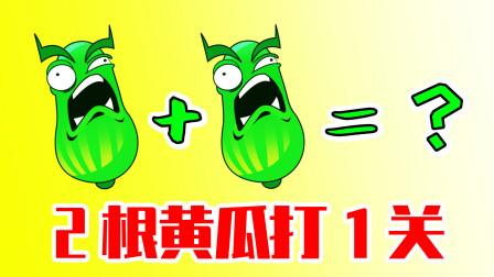 植物大战僵尸2:2根黄瓜打1关,宝妈疯了么?宝妈趣玩