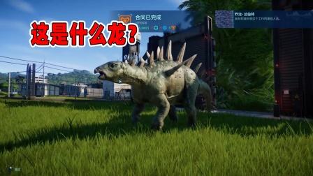 侏罗纪世界:长了一身尖刺却是食草恐龙,重庆龙看着有点凶