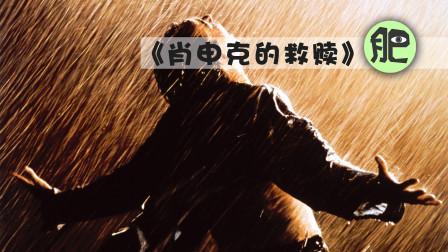 6分钟带你看完电影《肖申克的救赎》怯懦囚禁灵魂,希望还你自由