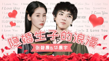张碧晨&华晨宇:甜向混剪,爱情开始的地方