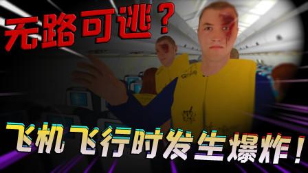 飞机失事模拟器:飞机飞行时发生爆炸!这次我无路可逃?