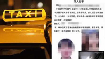 长沙一22岁女生乘网约车后失联 长沙警方:已接到报警#酷知#