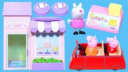 小猪佩奇的新蛋糕店套装玩具