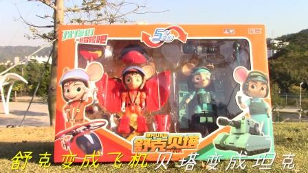 《舒克贝塔》玩具套装开箱,舒克变成飞机,而贝塔变成坦克