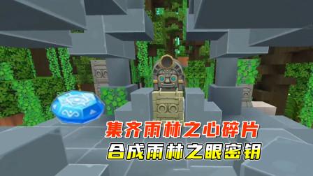 迷你世界雨林生存5:墨渊集齐雨林之心碎片,合成雨林之眼密钥