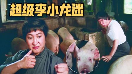 喜剧功夫片:胖子崇拜李小龙,喂猪也练功夫,让二师兄当陪练!