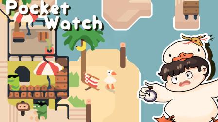 【风笑试玩】被困在同一天里拯救世界丨Pocket Watch 直播试玩
