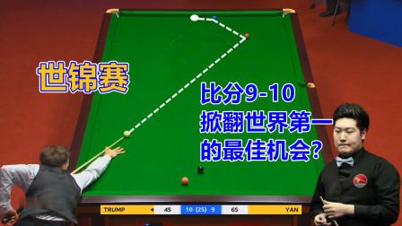 颜丙涛错失掀翻世界第一最佳机会!一杆失误满盘皆输,真的可惜了