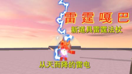 迷你世界热带雨林3:新道具里雷霆法杖,可以发射从天而降的雷电