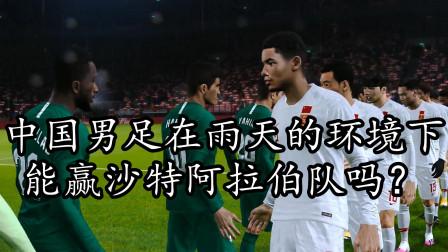 实况足球2021,中国男足在雨天的环境下,能赢沙特队吗?