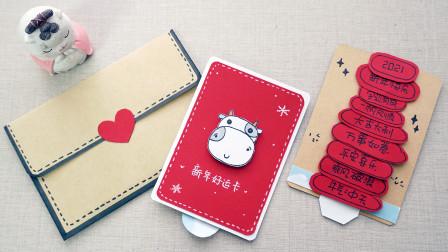 自制简单的新年好运卡,也可以当做新年贺卡,送朋友满满的好运!