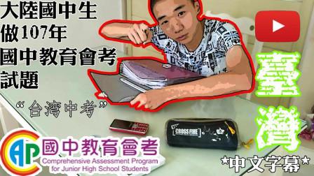 大陆初中生做2018年台湾省中考试题