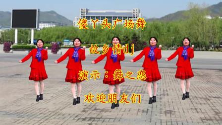 广场舞《故乡情》唱出对家乡的思念,触动心弦,好听好看