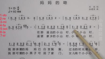 经典老歌《妈妈的吻》简谱教学,每天学唱谱提高音准节奏水平