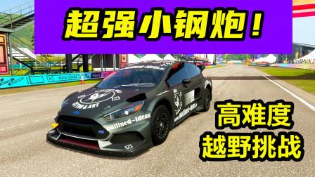 地平线4:丰田福克斯RX挑战高难度越野爬坡,能否一战成名?