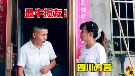 四川方言:二货在家总被老婆欺负,朋友支招哄老婆却更糟糕,爆笑!