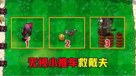 植物大战僵尸的3种新玩法,你确定知道?