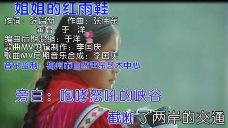 姐姐的红雨鞋(左右声道立体声)演唱:于洋