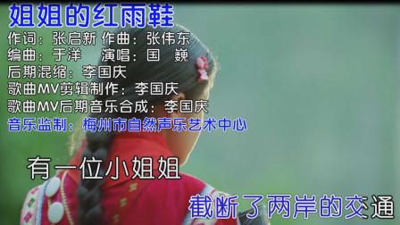 姐姐的红雨鞋(左右声道立体声)演唱:国巍