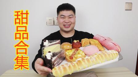 外卖100元买十种甜品,巧克力蛋糕加榴莲千层,一口咬下去真解馋