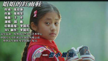 姐姐的红雨鞋(公益歌曲)演唱:国巍