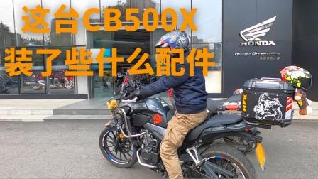 看看这位摩友的2019款本田CB500X,都装了哪些什么配件