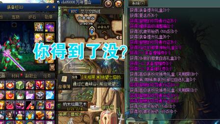 DNF:符合条件的玩家记得去领取,十二增幅卷 天空都能拿到