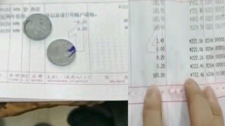 银行回应700元存12年后剩2毛:为养老保险费批量扣缴