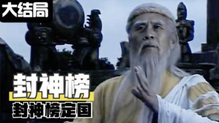 90版《封神榜》大结局,纣王自焚,女娲甩锅杀妲己
