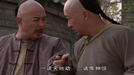 纪晓岚:皇上来找纪晓岚吃饭,纪晓岚说没钱,转身带他去找有钱的